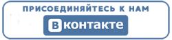 c_250_59_16777215_00_images_vKontakte2.png