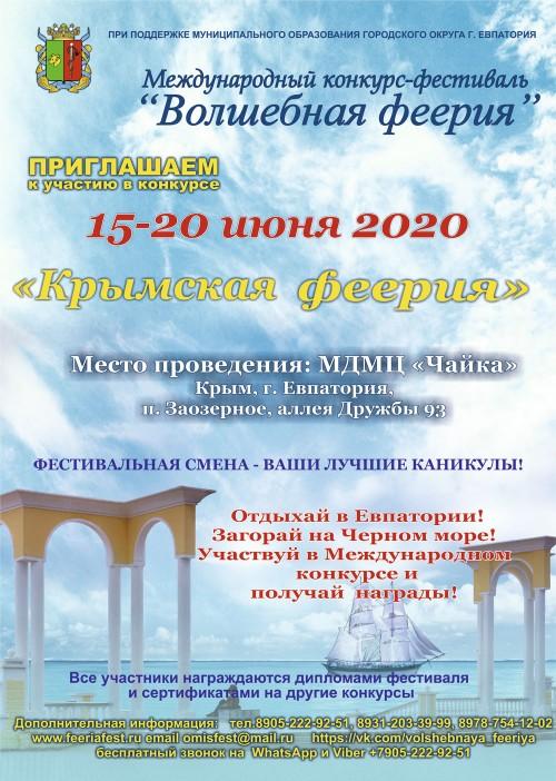 c_500_702_16777215_00_images_doc_krym_afisha_krym2020.jpg